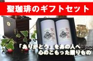 コーヒー豆のギフトはHIJIRI COFFEE